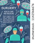 surgery medicine banner with... | Shutterstock .eps vector #1142566676