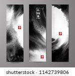 banners with abstract black ink ... | Shutterstock .eps vector #1142739806