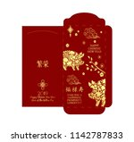 chinese new year money red... | Shutterstock .eps vector #1142787833