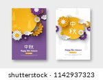 chinese mid autumn festival... | Shutterstock .eps vector #1142937323