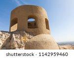 islamic republic of iran.... | Shutterstock . vector #1142959460