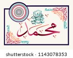 islamic calligraphy muhammad... | Shutterstock .eps vector #1143078353