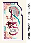 "islamic calligraphy "" our goal... 