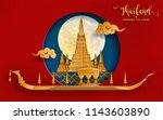 thailand travel concept the... | Shutterstock .eps vector #1143603890