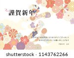 japanese new year's card in... | Shutterstock .eps vector #1143762266