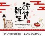 illustration of boar of...   Shutterstock .eps vector #1143803930