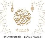 vector of eid mubarak  happy... | Shutterstock .eps vector #1143876386