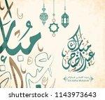 vector of eid adha mubarak ... | Shutterstock .eps vector #1143973643