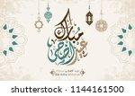 vector of eid adha mubarak ... | Shutterstock .eps vector #1144161500