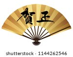 gold folding fan with japanese... | Shutterstock .eps vector #1144262546