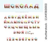 cyrillic funny font. chocolate... | Shutterstock .eps vector #1144583003