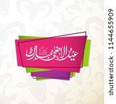 banner of eid al adha mubarak... | Shutterstock .eps vector #1144655909