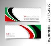 national flag of united arab... | Shutterstock .eps vector #1144715330