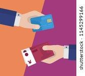 flat design of exchange card...   Shutterstock .eps vector #1145299166