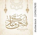 vector of adha mubarak  happy... | Shutterstock .eps vector #1145619650