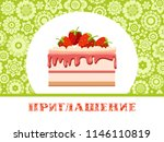 color card. invitation to a... | Shutterstock .eps vector #1146110819