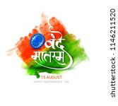 illustration of independence... | Shutterstock .eps vector #1146211520