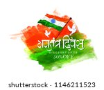 illustration of independence... | Shutterstock .eps vector #1146211523