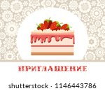 color card. invitation to a... | Shutterstock .eps vector #1146443786