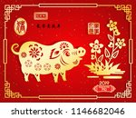 happy chinese new year 2019... | Shutterstock .eps vector #1146682046