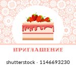 color card. invitation to a... | Shutterstock .eps vector #1146693230