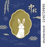 chinese mid autumn festival... | Shutterstock .eps vector #1146729890