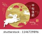 chinese mid autumn festival... | Shutterstock .eps vector #1146729896
