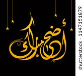 arabic calligraphy of eid al... | Shutterstock .eps vector #1147151879