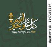 islamic new year 1440h vector... | Shutterstock .eps vector #1147398569