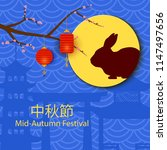 chinese mid autumn festival... | Shutterstock .eps vector #1147497656