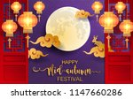 mid autumn festival with paper... | Shutterstock .eps vector #1147660286