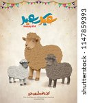 greeting card design with sheep ... | Shutterstock .eps vector #1147859393
