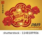 happy chinese new year 2019... | Shutterstock .eps vector #1148189906