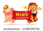 chinese god of wealth and... | Shutterstock .eps vector #1148198750