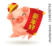 little pig with chinese scroll. ... | Shutterstock .eps vector #1148198753