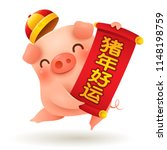 little pig with chinese scroll. ... | Shutterstock .eps vector #1148198759