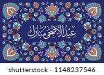 vector of eid adha in arabic... | Shutterstock . vector #1148237546