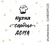 lettering in russian language ... | Shutterstock .eps vector #1148339123
