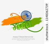 happy independence day india ... | Shutterstock .eps vector #1148362739