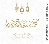 islamic arabic calligraphy... | Shutterstock .eps vector #1148465579