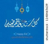 islamic arabic calligraphy... | Shutterstock .eps vector #1148465639