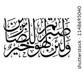 arabic calligraphy from verse... | Shutterstock .eps vector #1148695040