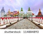 Izmailovsky Kremlin  Moscow ...