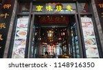 beijing  china. april 28  2018  ... | Shutterstock . vector #1148916350