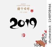 vector asian calligraphy 2019... | Shutterstock .eps vector #1148938466
