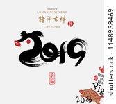vector asian calligraphy 2019... | Shutterstock .eps vector #1148938469