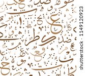 Arabic Calligraphy Seamless...