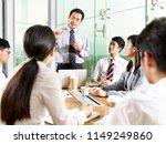 asian business manager talking... | Shutterstock . vector #1149249860