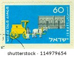 Israel   Circa 1954  An Old...