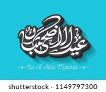 illustration of eid al adha... | Shutterstock .eps vector #1149797300